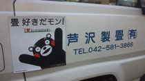 ☆クマモンのマグネットステッカーと当店のトラック☆