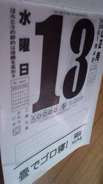 今日の『日めくりカレンダー』