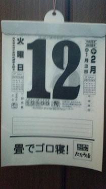 本日の「日めくりカレンダー」