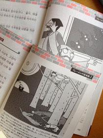 NHK出版:テレビでハングル11月号