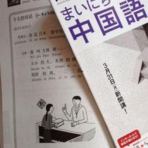 NHK出版:まいにち中国語4月号
