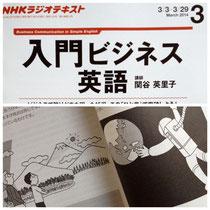 NHK出版:入門ビジネス英語3月号
