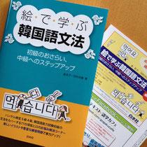 白水社:絵で学ぶ韓国語文法