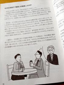 NHK出版:入門ビジネス英語