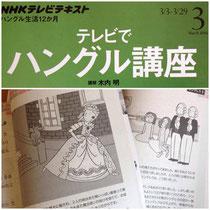 NHK出版:テレビでハングル3月号