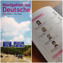 朝日出版社:ドイツ語の教科書
