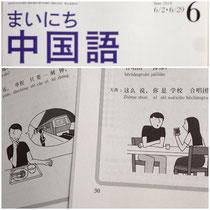 まいにち中国語2014年6月号