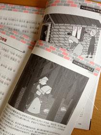 NHK出版:テレビでハングル8月号