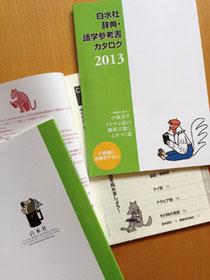 白水社:辞典・語学参考書カタログ2013年