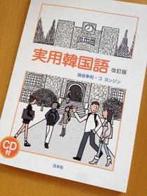 白水社:実用韓国語