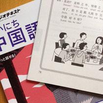 まいちに中国語8月号