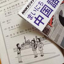まいにち中国語8月号