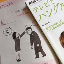 NHK出版:テレビでハングル4月号