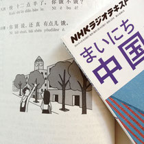 NHK出版:まいにち中国語5月号