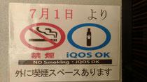 7月より店内禁煙とさせていただきます