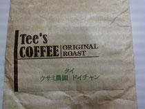 平岸のドイチャン珈琲100gの袋