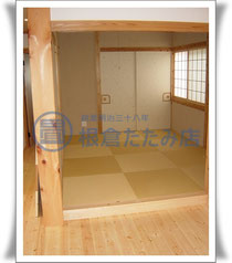 市松模様の半畳畳の和室