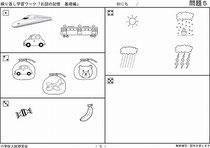 小学校受験問題集 お話の記憶問題