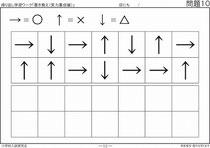 小学校受験問題集 置き換え〔実力養成編〕