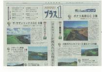 東日本1位は裏磐梯のボナリ高原GC3番