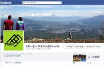 「いいね」が瞬く間に900を突破したFacebookページ。進捗状況を伝えるこまめな更新も関心を高めた