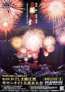 霧島錦江湾国立公園誕生記念 第12回 かごしま錦江湾サマーナイト大花火大会