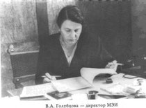 В.А. Голубцова - ректор МЭИ с 1943 г.