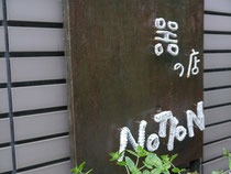 器の店ノーション個展■鎌倉彫|鎌倉漆工房いいざさ