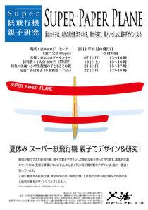 父活 第三弾 チラシ Super Paper plane