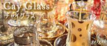 チャイグラス