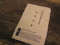 横野和紙の名刺