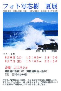 2011フォト写芯樹 夏展