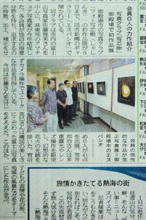 8月7日 静岡新聞に掲載されました