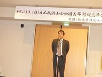 徳島県技術士会の増田会長の挨拶