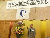 記念式典で開会の挨拶をされる四国支部の加賀副支部長