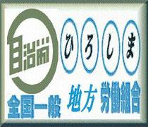 全国一般広島ベルシステム24ニュース
