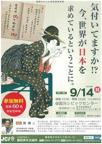 日本人の文化の遺伝子を仕事に生かそう