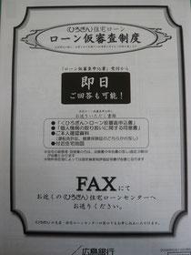 【仮審査申込み書】