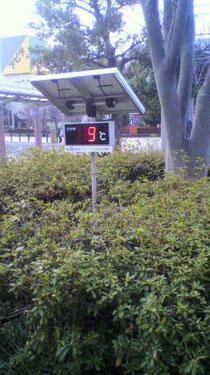 南口の寒暖計 今朝は9度で温かい朝となりました。