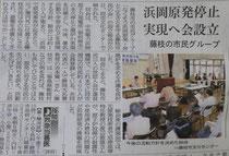9月26日静岡新聞