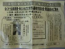 発足総会お知らせのビラ