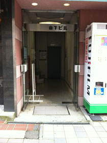 福井 整体 天秤堂 入口