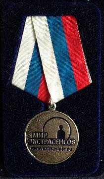 """Медаль """"Мир Экстрасенсов"""""""