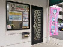 パソコンITステーション津久井教室の入口正面