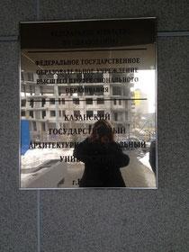 Università Architettura Kazan