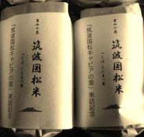 自慢のお米自称「筑波国松米」です。