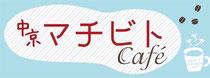 中京マチビトCafe