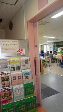 渋谷区ひがし健康プラザ2階 ワークセンターひかわ
