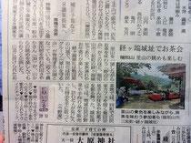 京都新聞2013.5.28