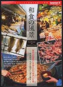 アントンレックス様 日本の和食